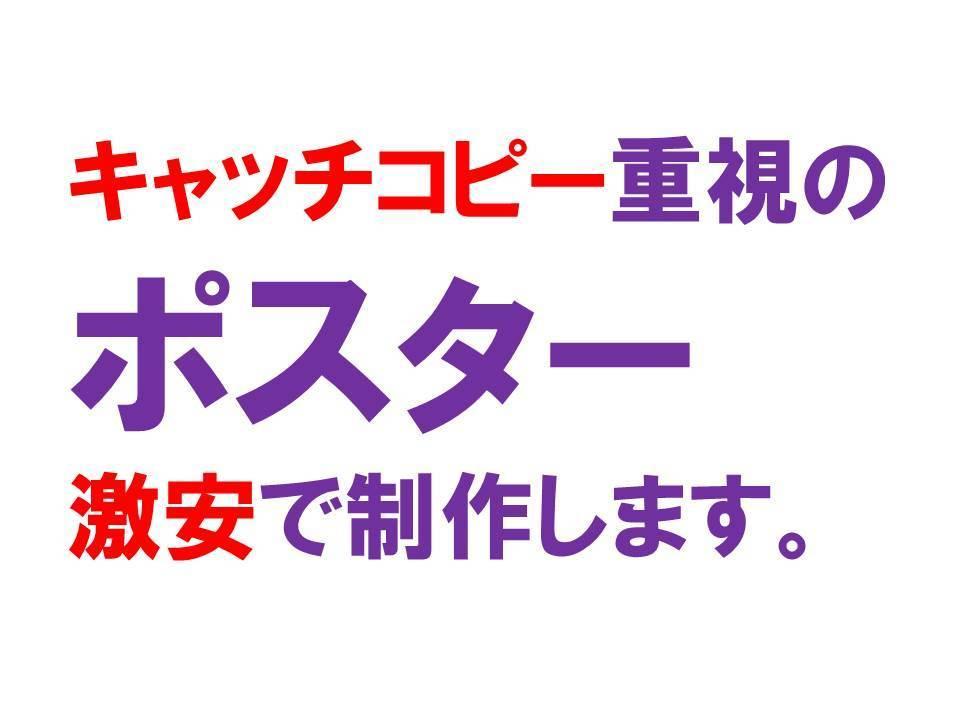 ポスターをプロのクリエイターが激安で作ります 先着2名様は、開店記念価格¥100,000-で受注します