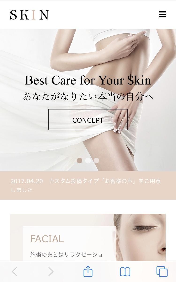 美容・エステサロン専門ホームページを制作します 美容・エステサロンに特化したホームページを制作します。