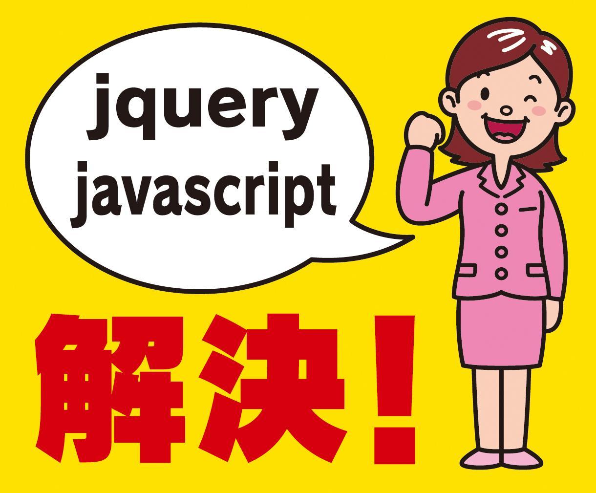 ホームページの疑問・修正・改善、お困り事解決します HTML・CSS・JS・WordPress・PHP対応