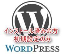 WordPressの面倒な初期設定代行します 既にインストール済みで初期設定のみ希望の方はこちら イメージ1
