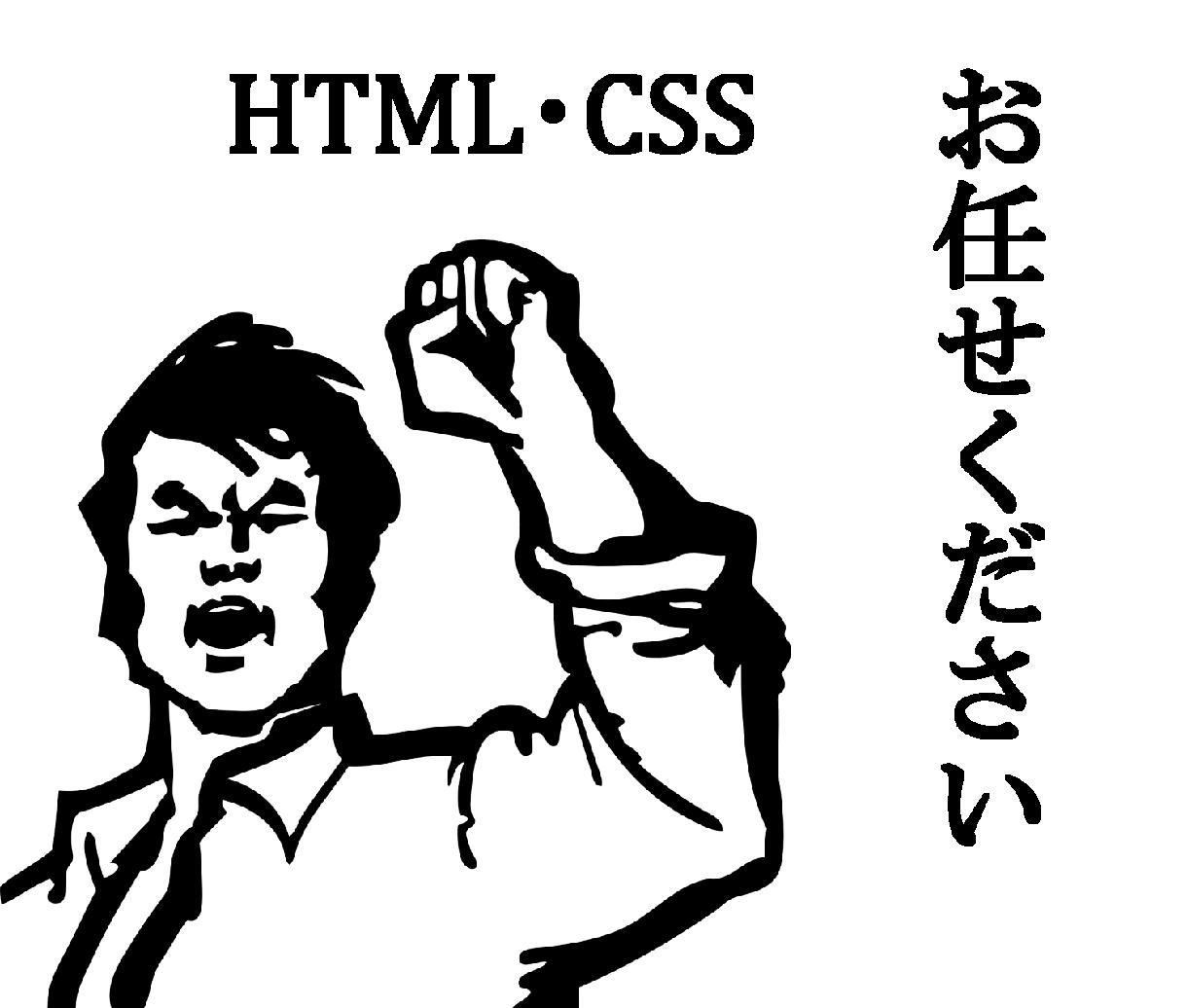 HTML・CSSで1つの軽作業の修正か相談をお受けします