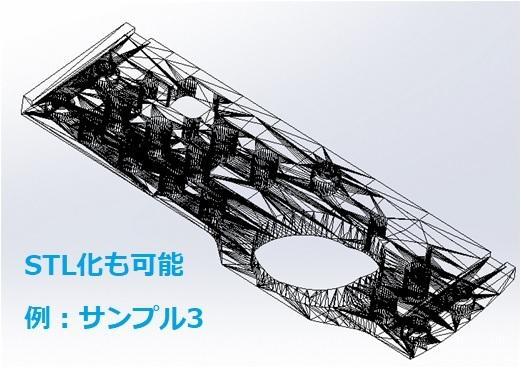 3Dデータ作製。3Dプリンタ向けSTLも対応します あなたのアイデアを形に!製品や部品の3Dデータ作製します。