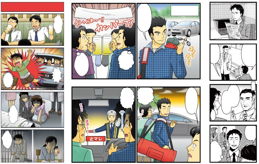 4コマのカラーマンガ広告をお作りいたします チラシやサイトに使える4コマのマンガ広告を作成します!