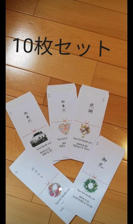 ブライダル封筒になります ゲストの方々に喜ばれる封筒をお作り致します