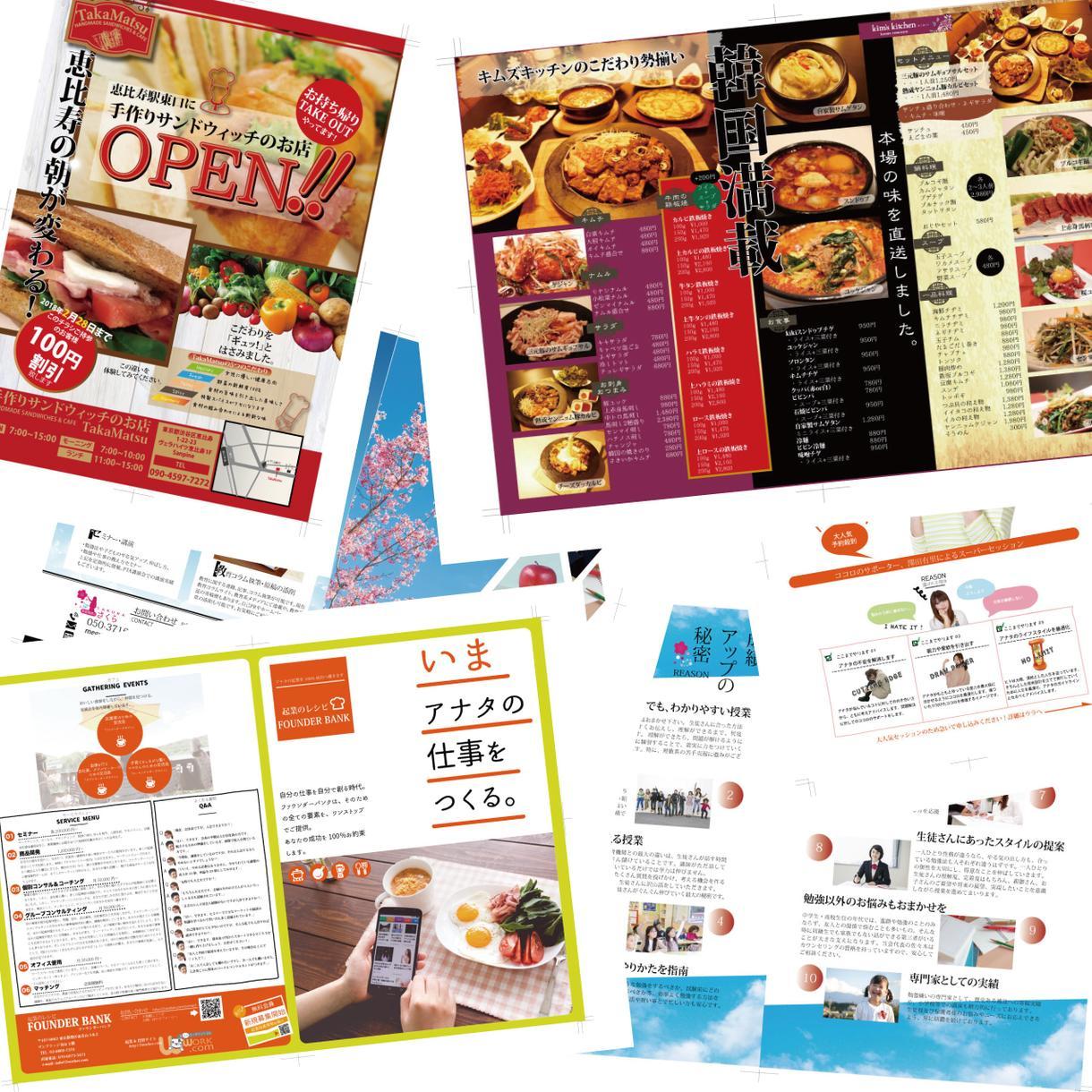 日本一の店長がチラシ、パンフレットデザインします 売上UPに必須のお店・会社・商品サービスの広告物作成します