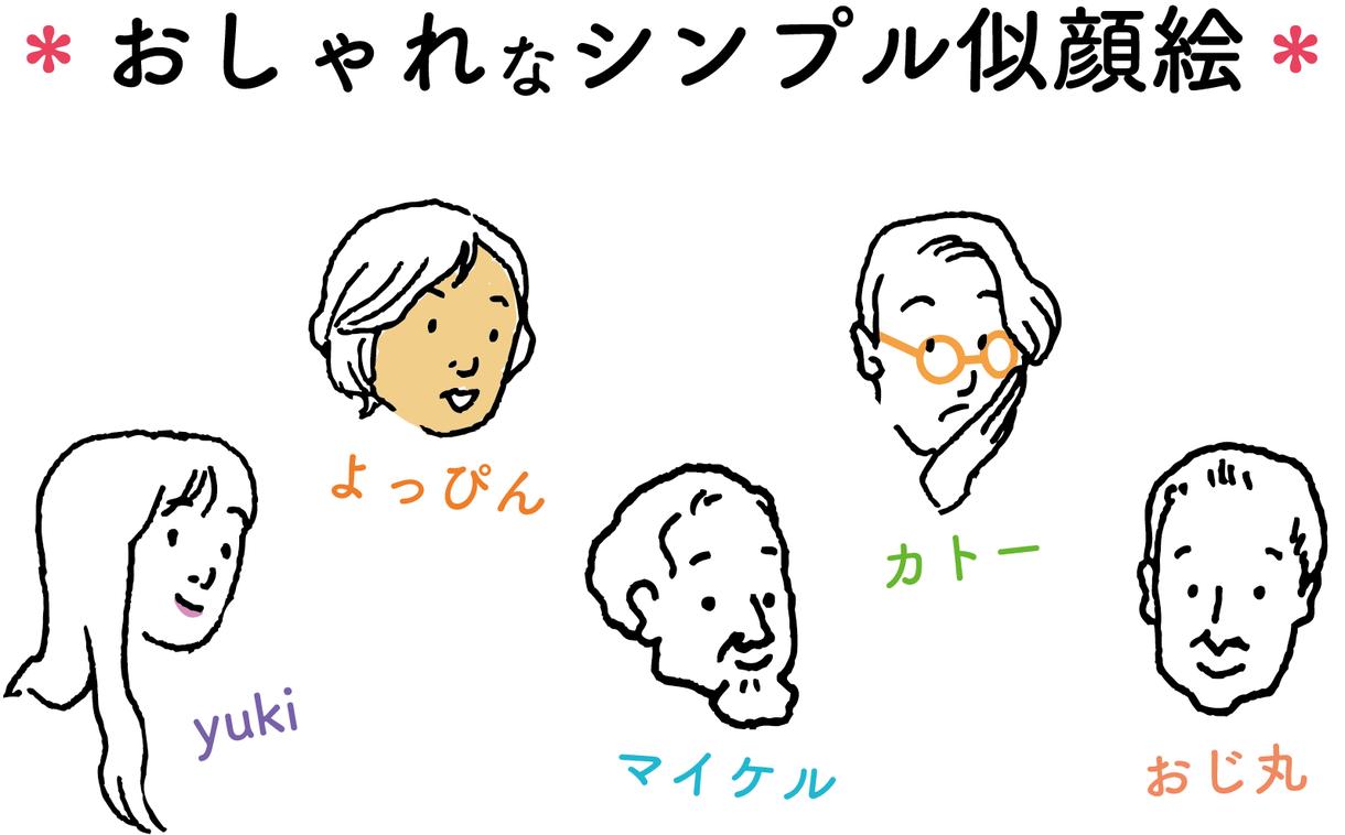 かわいい!シンプル!名刺・アイコン用似顔絵描きます モデルや俳優さんでもOK♪カラーも同じ値段でお受けします