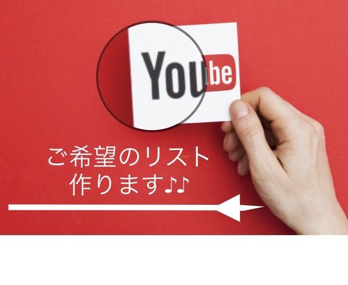 500円〜YouTubeのチャンネルリスト作ります 【自由】お好きな検索条件にヒットしたユーチューバーリスト作り