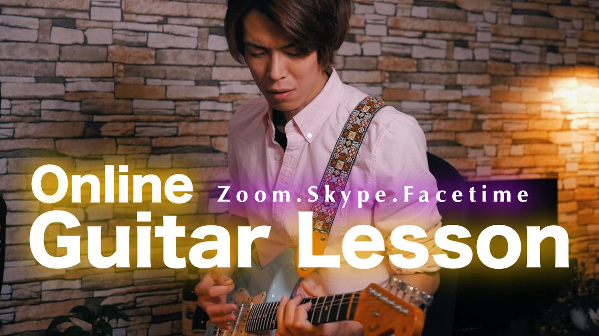 初心者向けのオンラインギターレッスン承ります ギターが好きで楽しくレッスンを受けたい方におすすめ イメージ1