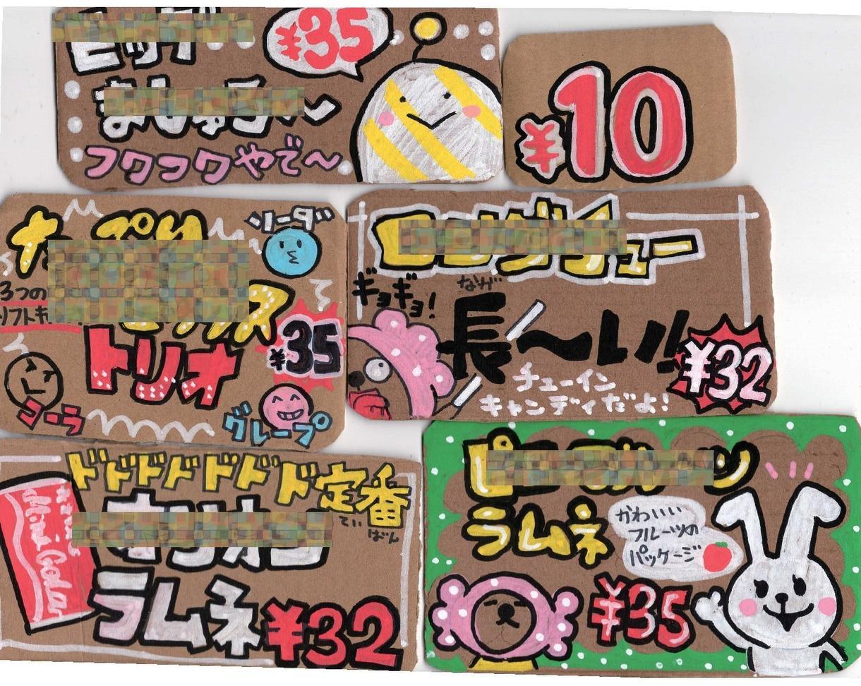 小さいプライスカード手描きします 手書きのポップでお店を明るく楽しい雰囲気に♪