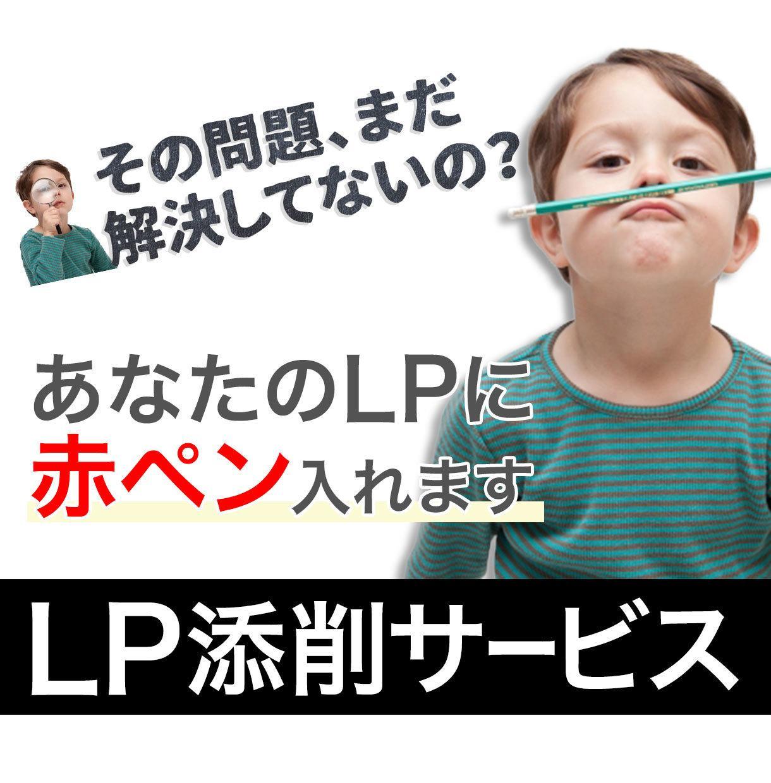 あなたのLPを添削いたします せっかくLPを作ったのに「成果が出ない」とお悩みの方へ