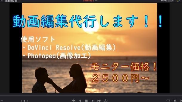 1〜15分程度の動画編集代行承ります 映像編集を5年ほど行なっております画像加工もできます イメージ1