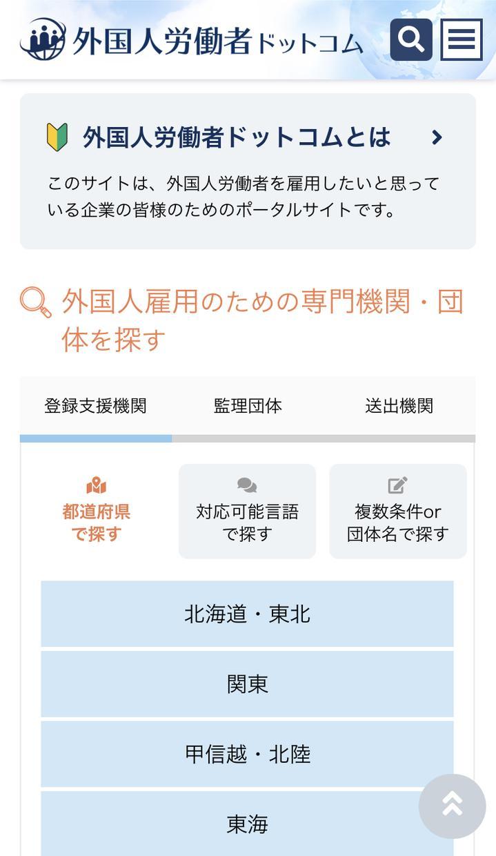 技能実習1号2号3号申請マニュアルサポート承ります 面接、入国、技能実習1号2号3号の流れ イメージ1