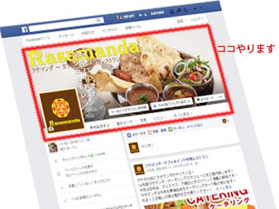 期間限定!Facebookのカバー画像デザイン承ります