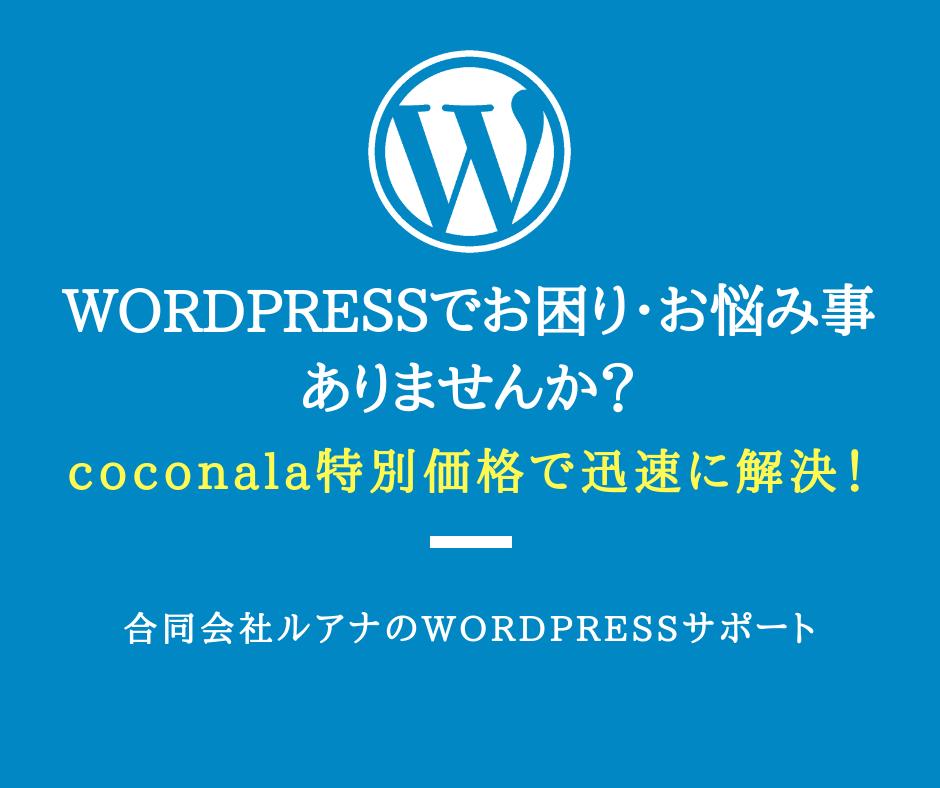ワードプレス(WordPress)の質問に答えます エンジニアが相談解決のために調査・アドバイス・修正代行します