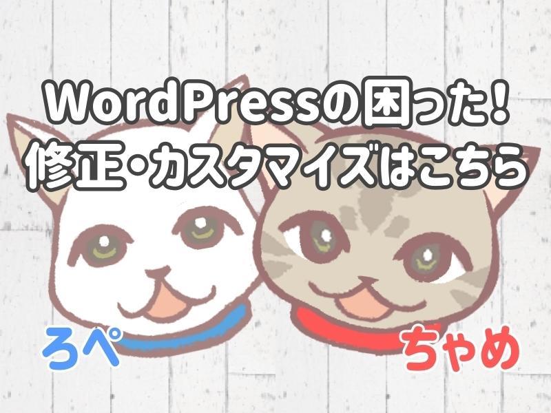 WordPressの修正やカスタマイズをします ココナラ初心者の相談多数!ワードプレスの困り事を解決します! イメージ1