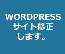 WORDPRESSサイト修正します。