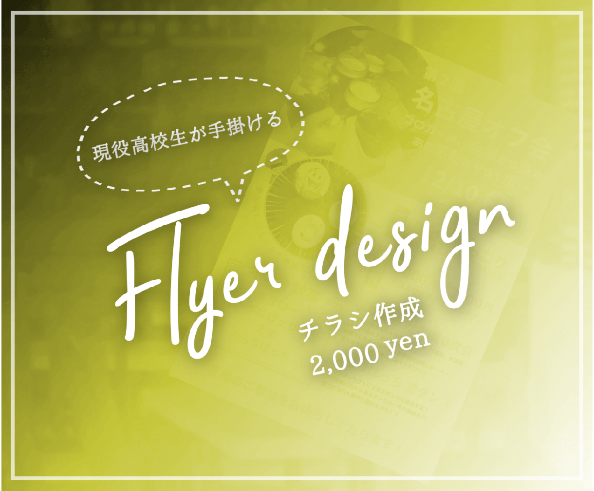 気取らないデザインのチラシを作成します 1枚2000円!どんなご要望にも全力で対応します!