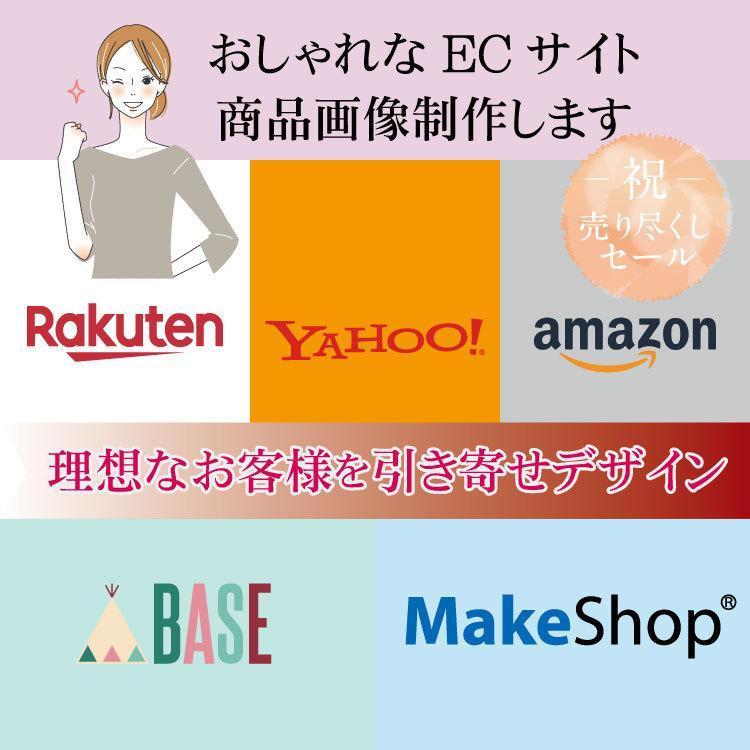 ECサイト(楽天、ヤフー、アマ)商品画像制作します ECモールでの商品画像でお客様引き寄せ(中国語対応可能) イメージ1
