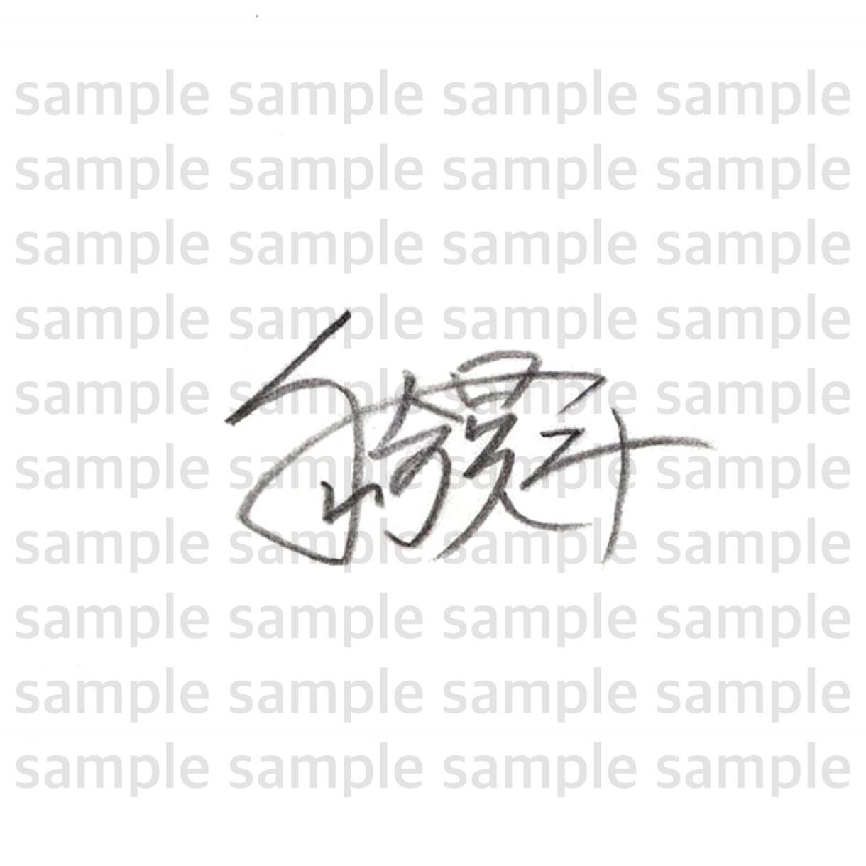 あなただけのサイン考えます オリジナルサインを自分の作品に刻んでみませんか?