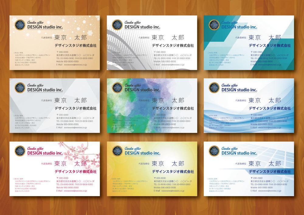 名刺や会員証・診察券等のカード類デザイン致します 診察券デザインは豊富なサンプルから選択も可能です。