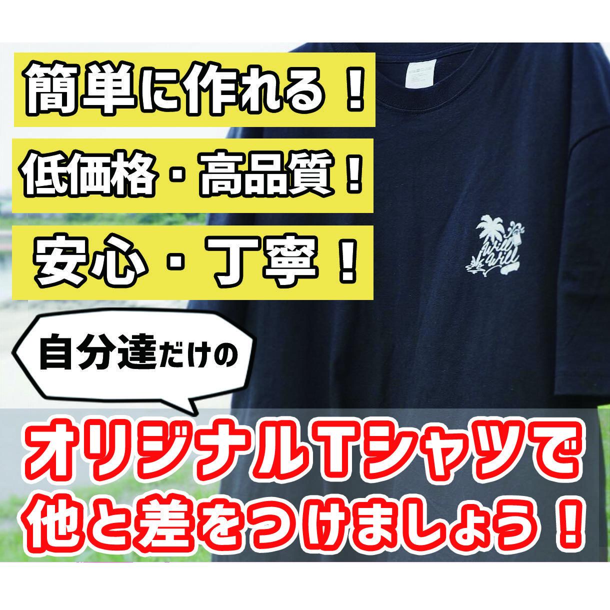 オリジナルTシャツをめんどくさい工程なしに作ります 自身のブランドを持つ僕が責任を持って作成します! イメージ1