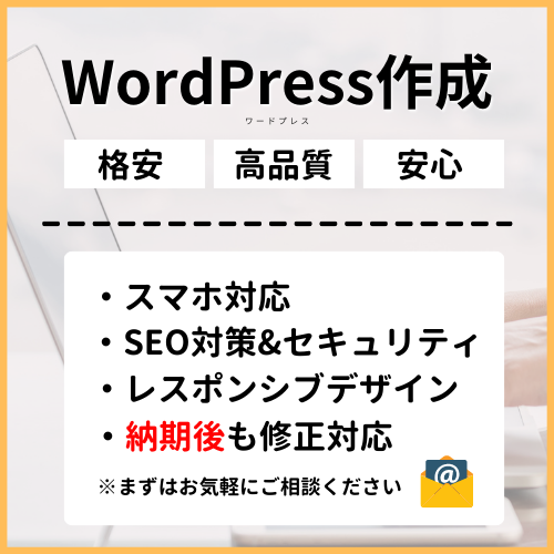 Wordpressブログを開設・設定します どこよりも高品質なSEO&セキュリティ対策をします イメージ1