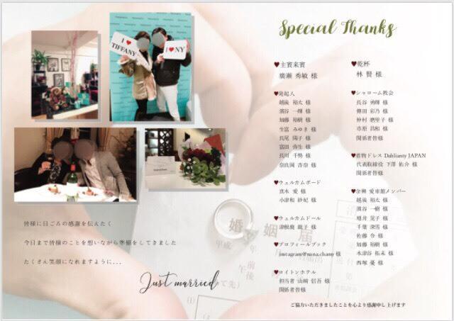 結婚式プロフィールブック・席次表作成します ♡ウェディングでひと味ちがうオリジナリティを出したい方へ! イメージ1