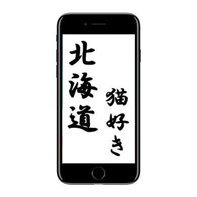 都道府県文字入れの壁紙作ります 世界に一つだけのシンプルな待ち受け作成!