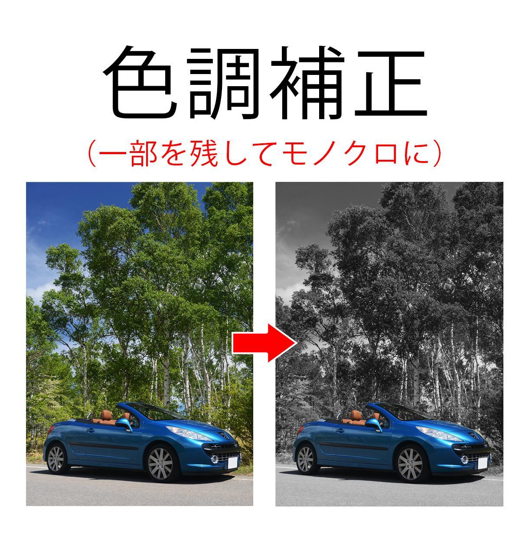写真画像の色調補正を承ります 風景写真、商品画像などを鮮やかにして質感アップ!