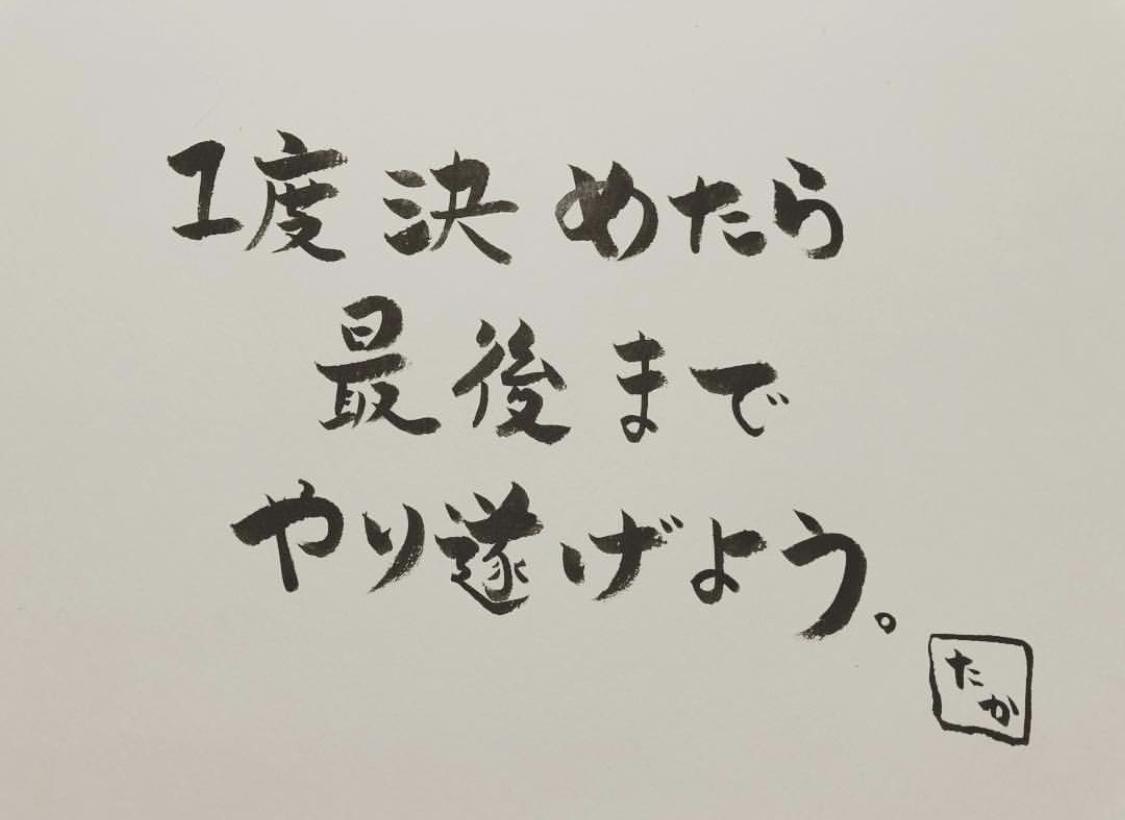 あなただけの筆文字書きます あなたの好きな言葉や文字を形にしてみませんか?