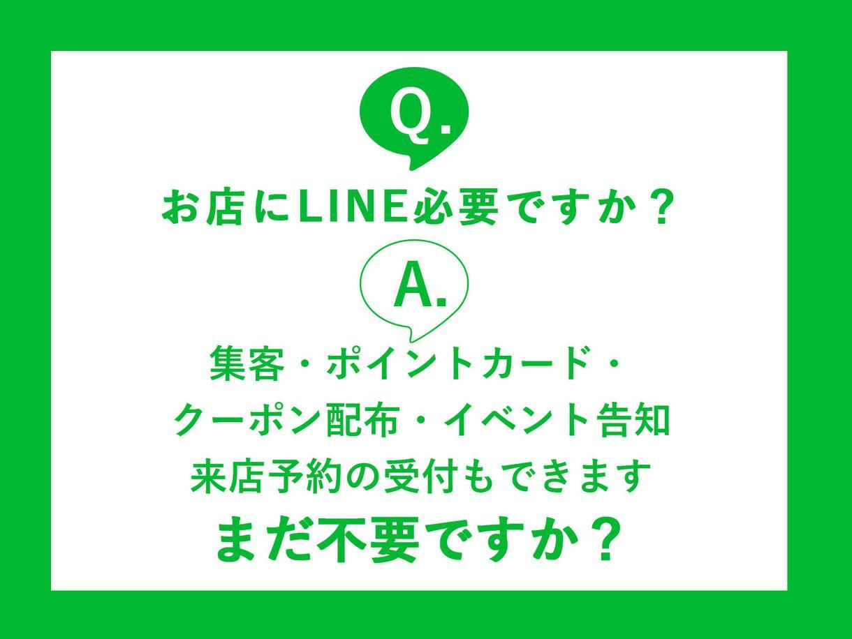 店にLINEを!初期設定の代行と運用コンサルします LINE導入をお考えの方に!初期設定から機能・運用の説明まで