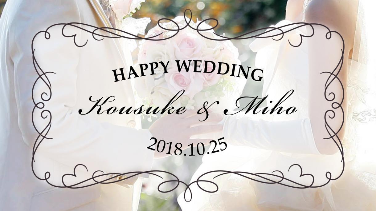 プロ仕様!実績多数★結婚式ムービーつくります 予算を抑えて、クオリティ高い素敵なブライダルムービーを!