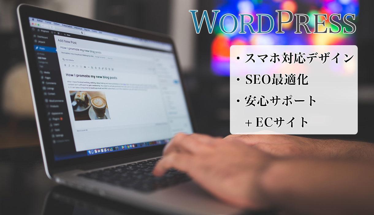 ホームページとECサイトを作成します 自社商品やオリジナル商品を売りたい企業や作家さんへ