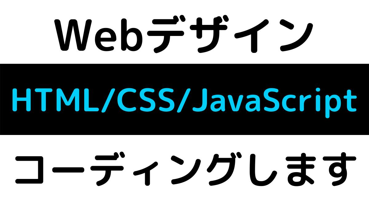 HTML/CSS/JS コーディングします 低価格、高品質、保守、納品後フォローにも対応 イメージ1