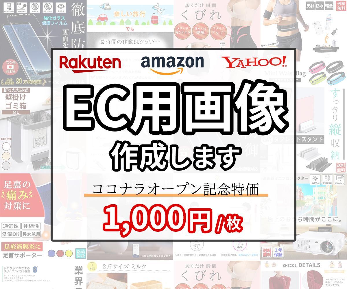 Amazon・Yahoo!・楽天の商品画像作ります 物販/EC/中国輸入/転売ビジネスをサポートさせてください! イメージ1