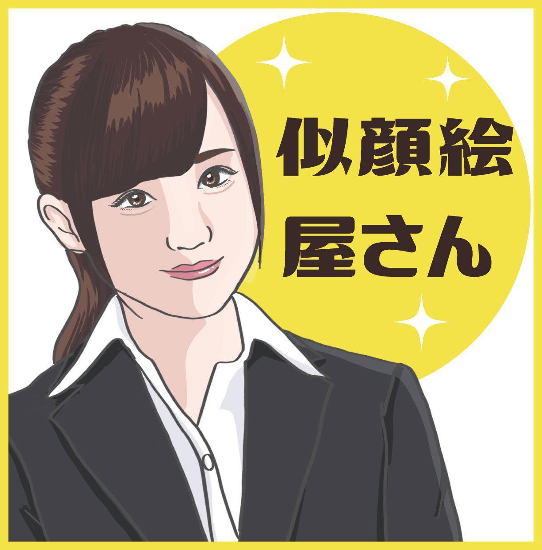あなたにソックリな似顔絵を作成いたします SNS、名刺、HPなどで信頼される似顔絵をお描きします! イメージ1