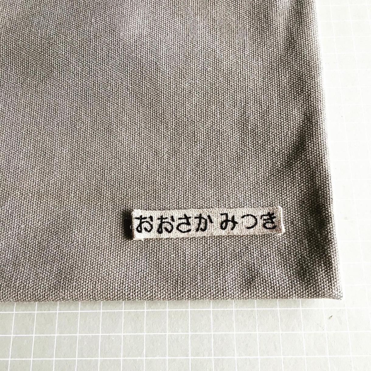 お子様のお名前刺繍します 入学準備の手提げかばんや巾着類に付けるお名前を刺繍します。