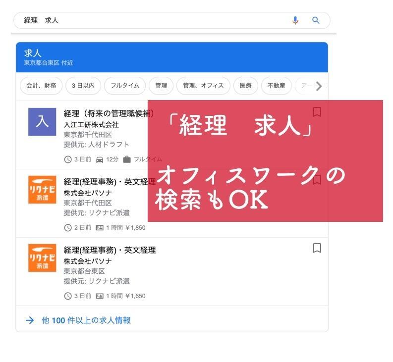 求人,採用企業HPをGoogle求人に対応致します 【3日以内】Googleしごと検索のデータ作成 求人 採用