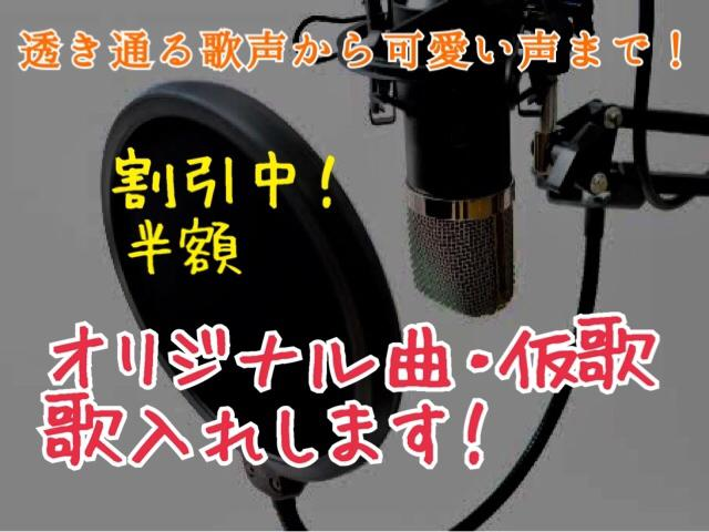 女声の本歌、仮歌、同人ボーカルの御依頼承ります 美しい歌声から可愛らしい歌声まで!ご要望お応え致します! イメージ1
