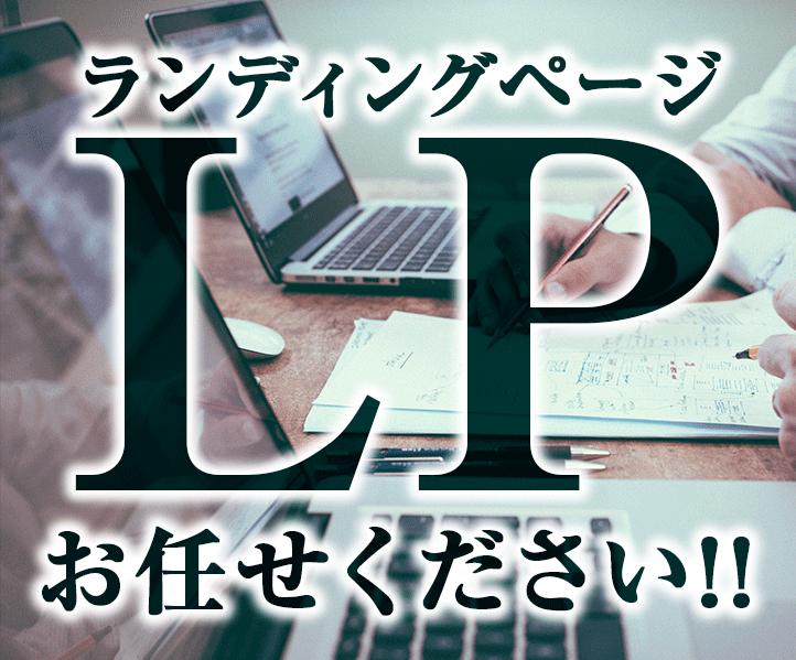 プロのデザイナーが破格でLPデザインします ランディングページのデザイン&制作ならお任せください☆