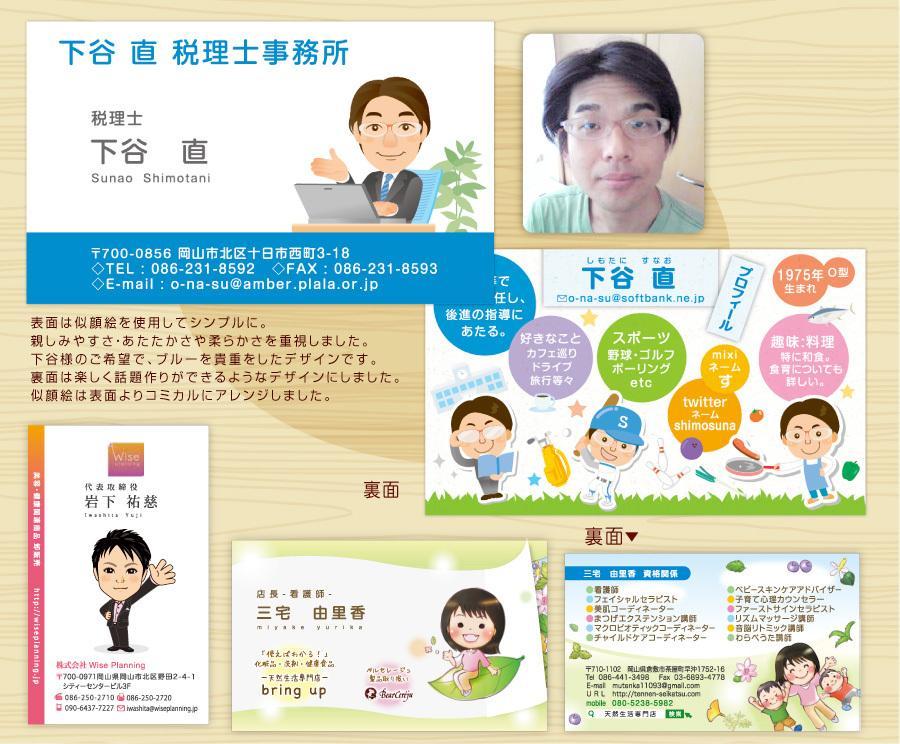 ビジネス似顔絵名刺を作成します 似顔絵が印象に残るビジネス名刺をデザインします。