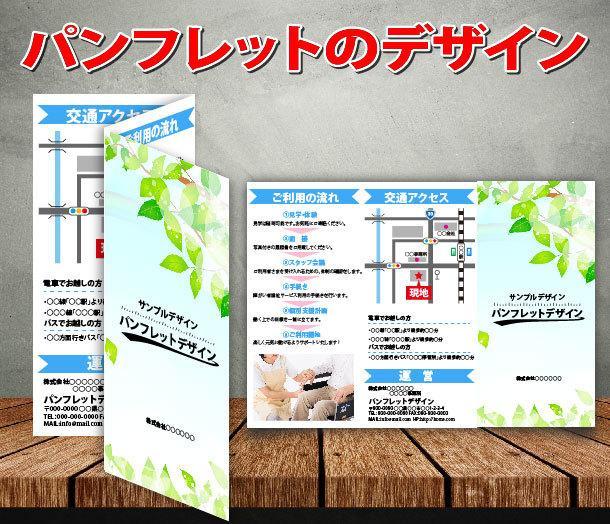 パンフレット作成いたします 企業様・お店様のご案内に新しいパンフレットはいかがでしょう?