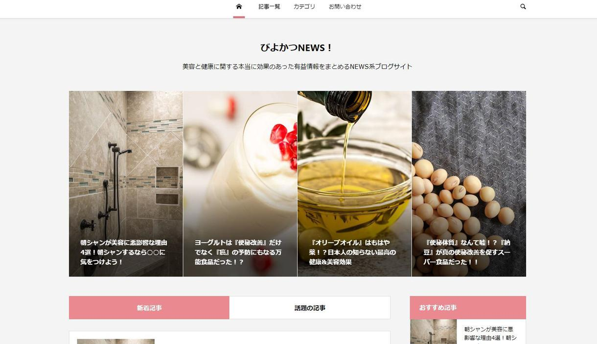 現代風・女性向けWordpressサイト作ります 現代に適したスタイリッシュかつ可愛らしいデザインのWeb制作
