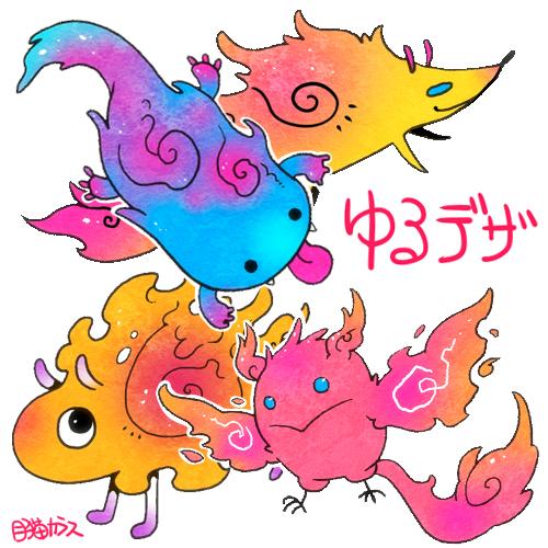 ゆるい動物×炎モチーフモンスターデザイン【600×600】