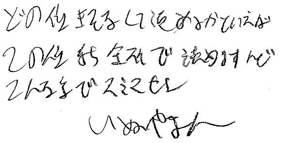 書類やノートの字が汚くて読めない→何とか読みます 「こんな字読めない・・・」手書き文字が読めなくてお困りの方へ イメージ1