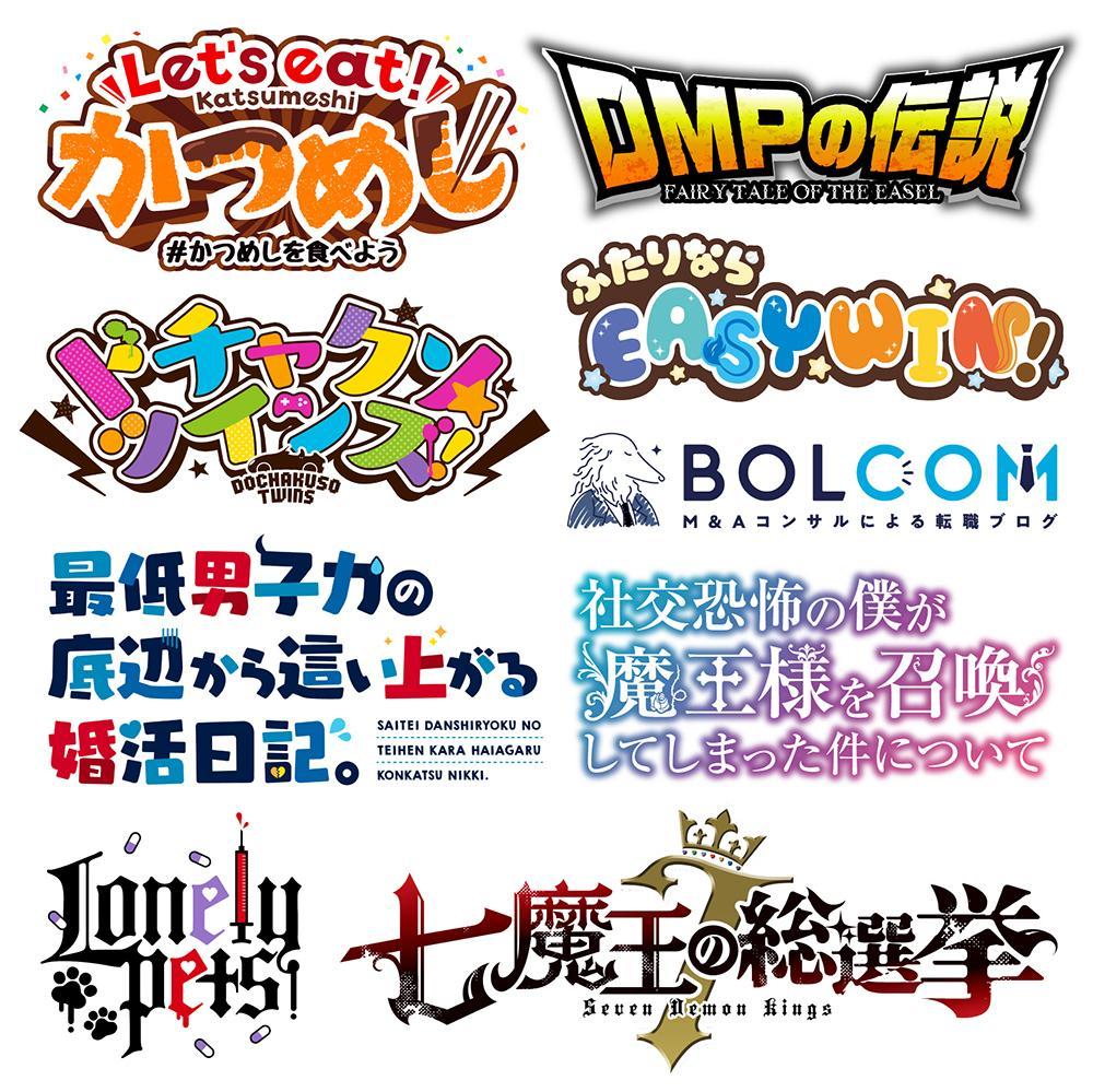 タイトルロゴのデザインをお手伝いします 様々な媒体のタイトルロゴのお手伝い イメージ1