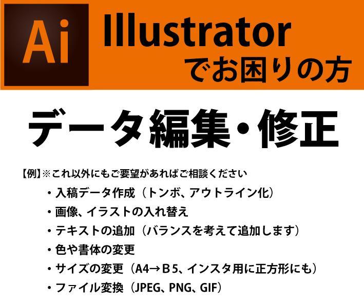 Illustratorのデータ編集・修正いたします 迅速かつ丁寧なお仕事を心掛けております イメージ1