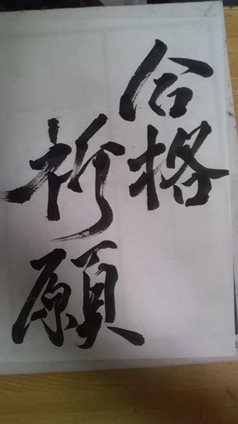 筆を使った書道作品 なんでも書きます あなたの心、わしづかみにします。