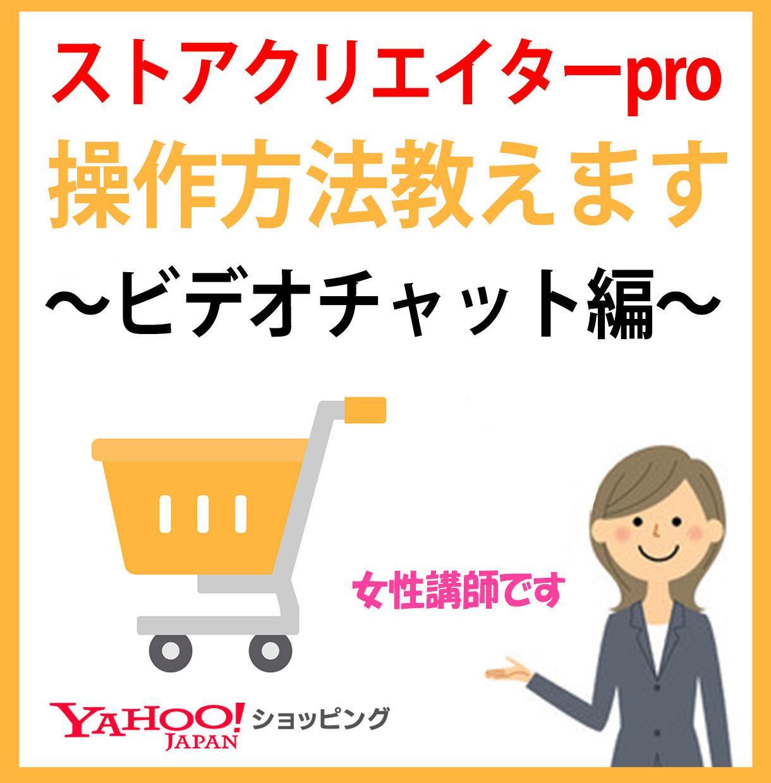 Yahooストアクリエイターpro操作方法教えます ビデオチャットで分かり易く回答します編 イメージ1