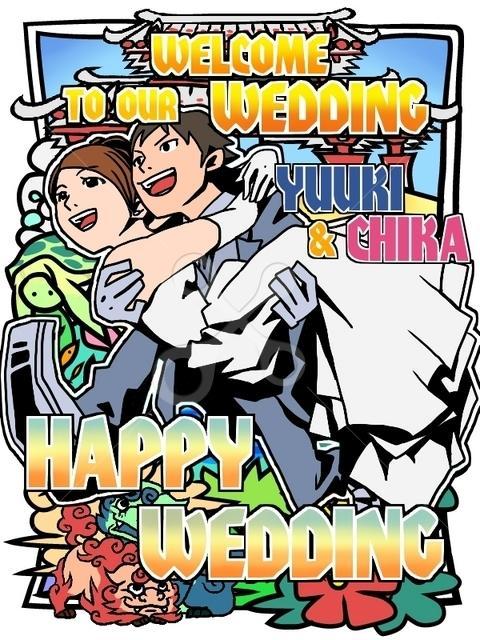 結婚式のアレ…みたいなもの描きます 自分達のはもちろん、親戚や友人に送るのもアリだと思うんです。